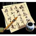 иконки text, текст, иероглифы,