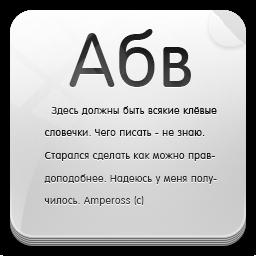 иконки txt, текст, документ, файл,